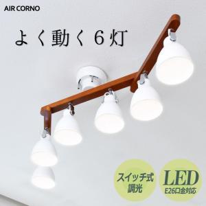 シーリングライト おしゃれ 照明 リビング ダイニング 天井照明 間接照明 照明器具 スポットライト 北欧 木目 LED対応 6灯 8畳 10畳|kurashikan