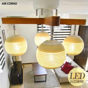シーリングライト 照明 aircorno 照明器具 シーリング おしゃれ LED リビング ダイニング 寝室 間接照明 天井照明 北欧 ガラスシェード 木目|kurashikan
