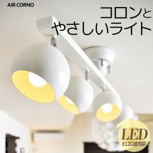 シーリングライト スポットライト LED対応 おしゃれ 天井照明 間接照明 aircorno ペンダントライト E12 4灯 8畳 リビング照明 ダイニング照明 北欧 寝室 kurashikan