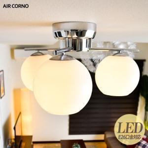 シーリングライト シャンデリア おしゃれ LED対応 6畳 天井照明 間接照明 aircorno リビング照明 ダイニング照明 寝室 球型 シェード 3灯 北欧 モダン レトロ|kurashikan