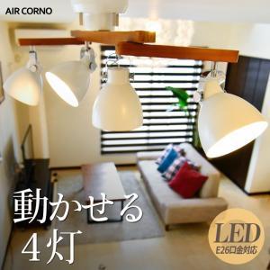 シーリングライト LED対応 おしゃれ 天井照明 間接照明 aircorno 球型 シェード E26 4灯 8畳 北欧 モダン レトロ デザイン リビング照明 ダイニング照明 寝室 kurashikan