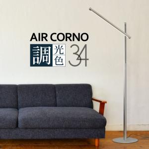 フロアライト aircorno スタンドライト おしゃれ リビング 寝室 照明 間接照明 照明器具 フロアスタンド 北欧 LED 調光 読書|kurashikan