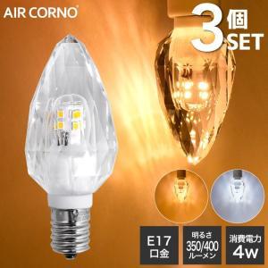 LED電球 E17 aircorno 3個セット シャンデリア電球 クリスタル型 LED 電球  30W相当 消費電力4W 配光角330度 照明 電球色 昼光色 照明器具 ダイヤモンドカット|kurashikan