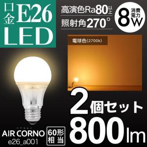 2個セット LED電球 E26口金 A型 60W相当 電球色 2700K 明るい 広配光タイプ 一般電球形|kurashikan