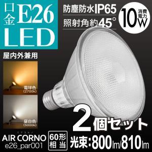 LEDビーム電球 E26 LED電球 PAR型 60W ビームランプタイプ 防水型 散光形 電球色 昼白色|kurashikan