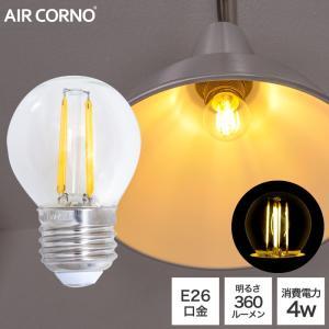 LEDフィラメント電球 E26口金 aircorno クリア電球 フィラメント LED電球 電球色 35W相当 配光角約360度 2700k 約360lm|kurashikan