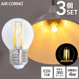 【3個セット】LEDフィラメント電球 E26口金 クリア電球 フィラメント LED電球 電球色 35W相当 配光角約360度 2700k 約360lm|kurashikan