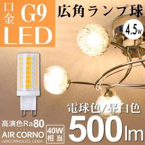 LED電球 G9 電球色 昼白色 40W相当 配光角 角度36°消費電力4.5W LED 電球 照明|kurashikan