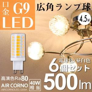6個セット LED電球 G9 電球色 昼白色 40W相当 配光角 角度36°消費電力4.5W LED 電球 照明|kurashikan