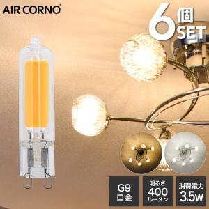 6個セット aircorno LED電球 G9 電球色 35W相当 360度の配光角消費電力3.5W LED 電球 照明|kurashikan