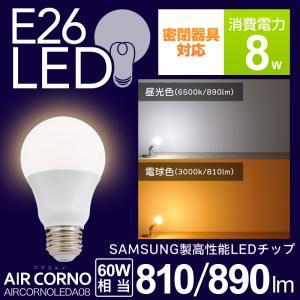 LED電球 E26口金 60W相当 電球色 昼光色 LED 電球 AIRCORNO08 広配光タイプ|kurashikan