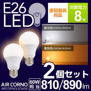【2個セット】 LED電球 aircorno E26 60W形相当 広配光タイプ 電球色 昼光色 LED 電球 E26口金 一般電球形 広角 8W LED照明|kurashikan