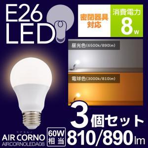 【3個セット】 LED電球 aircorno E26 60W形相当 広配光タイプ 電球色 昼光色 LED 電球 E26口金 一般電球形 広角 8W LED照明|kurashikan