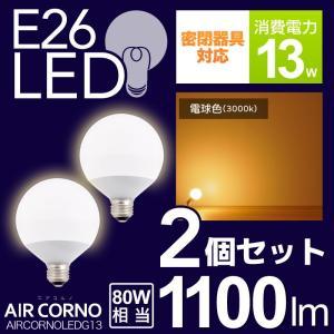 【2個セット】LED電球 ボール電球タイプ E26口金 LED 電球 80W  電球色 1100lm  広配光タイプ 白熱電球|kurashikan
