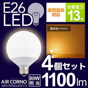4個セット LED電球 ボール電球タイプ E26口金 LED 電球 80W相当  電球色 1100lm  広配光タイプ aircorno|kurashikan