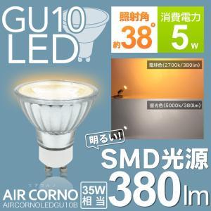 LED電球 GU10 35W型相当 消費電力5W 配光角38度 LED 電球 GU10口金 aircorno 照明 電球色 昼白色|kurashikan