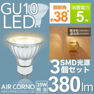 【3個セット】LED電球 GU10 35W型相当 消費電力5W 配光角38度 LED 電球 GU10口金 照明 電球色 昼白色|kurashikan