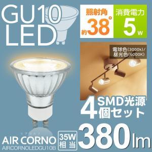 【4個セット】LED電球 GU10 35W型相当 消費電力5W 配光角38度 LED 電球 GU10口金 照明 電球色 昼白色|kurashikan