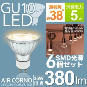【6個セット】LED電球 GU10 35W型相当 消費電力5W 配光角38度 LED 電球 GU10口金 照明 電球色 昼白色|kurashikan