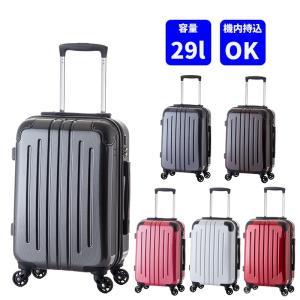 スーツケース Sサイズ 29L 機内持ち込み可 旅行鞄 キャリーバッグ キャリーケース トラベルバッグ トラベルバック トランク アジア・ラゲージ 送料無料 kurashikan