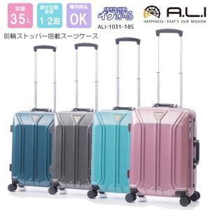 イケかる スーツケース 35L Sサイズ ストッパータイプ 機内持込可 大容量 TSAロック搭載 おしゃれ 旅行鞄 海外旅行 出張 キャリーバッグ ケース ALI-1031-18S kurashikan