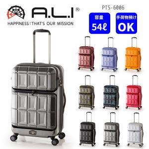 スーツケース Mサイズ 54L 手荷物預け可 拡張可 旅行鞄 キャリーケース キャリーバッグ トラベルバッグ トラベルバック アジア・ラゲージ 送料無料 kurashikan