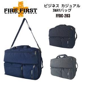 FIRE FIRST 3wayバッグ ビジネスバッグ カジュアルバッグ ショルダー リュックバッグ メンズ A4 大容量 キャリーオン 通勤 出張 旅行 プレゼント用 おすすめ|kurashikan