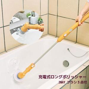 電動ブラシ 掃除 充電式ポリッシャー ロング 2WAY お風呂掃除 洗面所掃除 掃除用品 新生活 新築お祝い おすすめ|kurashikan