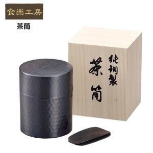 アサヒ 茶筒 純銅 日本製 茶道具 お茶用品 箱付き 食楽工房 おしゃれ 祝い ギフト プレゼント お土産 おすすめ|kurashikan