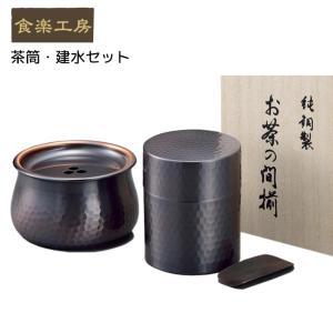 アサヒ 建水 茶筒 セット 純銅 日本製 茶道具 お茶用品 箱付き 食楽工房 おしゃれ 祝い ギフト プレゼント お土産 おすすめ|kurashikan