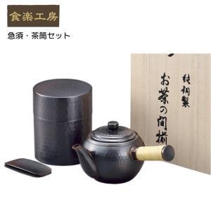 アサヒ 急須 茶筒 セット 純銅 横手 日本製 夢 茶道具 お茶用品 箱付き 食楽工房 おしゃれ 祝い ギフト プレゼント お土産 おすすめ|kurashikan