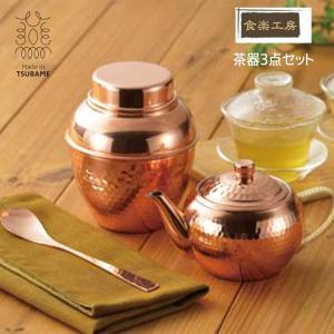 匠のこだわり 食楽工房 純銅茶器3点セット 日本製 茶壺 後手急須 長茶匙 調理器具 キッチン用品|kurashikan