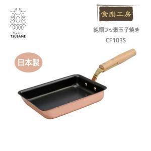 匠のこだわり 食楽工房 純銅フッ素玉子焼き 磨き剤付き 卵焼き フライパン 玉子焼き器 日本製 調理器具 キッチン用品 (メーカー直送、代金引き不可)|kurashikan