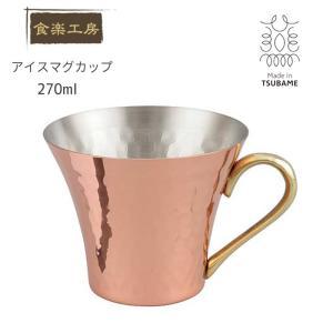アサヒ 食楽工房 銅 アイスマグカップ 270ml 日本 銅カップ マグカップ カップ 食器 アイスコーヒー アイスティー 飲み物 ギフト プレゼント|kurashikan