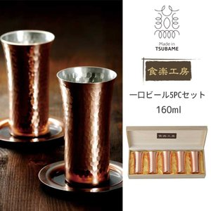 アサヒ 食楽工房 純銅 鎚目 一口ビール 5PCセット ビールカップ ビールグラス ビアグラス ギフト プレゼント 贈答品|kurashikan