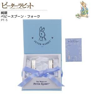 ピーターラビット 純銀 ベビースプーン フォーク セット 名入れ 名前 メッセージカード付き 赤ちゃん 誕生日 プレゼント 出産祝い ギフト 贈り物 キャラクター|kurashikan