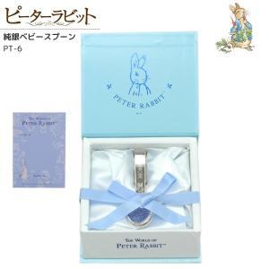 ピーターラビット 純銀 ベビースプーン 名入れ 名前 メッセージカード付き 赤ちゃん 誕生日 プレゼント 出産祝い ギフト 贈り物 キャラクター|kurashikan