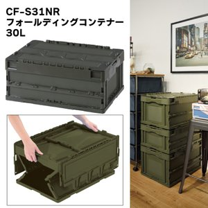 30L フォールディングコンテナー CF-S31NR コンテナ ボックス 折りたたみコンテナボックス 収納 おしゃれ 収納ボックス BOX 箱|kurashikan