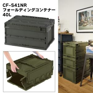 40L フォールディングコンテナー CF-S41NR コンテナ ボックス 折りたたみコンテナボックス 収納 おしゃれ 収納ボックス BOX 箱|kurashikan