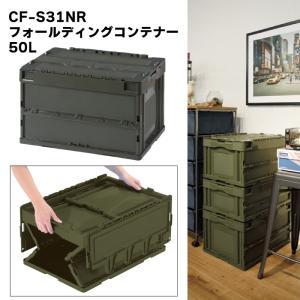 50L フォールディングコンテナー CF-S51NR コンテナ ボックス 折りたたみコンテナボックス 収納 おしゃれ 収納ボックス BOX 箱|kurashikan