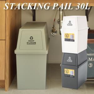 スタッキングペール ゴミ箱 30L 角型 日本製 大容量 屋内 屋外 ふた付き 蓋付き プラスチック ダストボックス おしゃれ インテリア|kurashikan