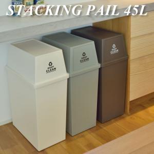 スタッキングペール ゴミ箱 45L 角型 日本製 大容量 屋内 屋外 ふた付き 蓋付き プラスチック ダストボックス おしゃれ インテリア|kurashikan