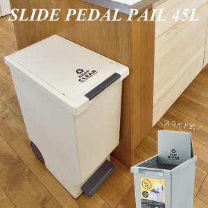 ペダル式 ゴミ箱 45L 角型 日本製 大容量 屋内 屋外 ふた付き 蓋付き キャスター付き プラスチック ダストボックス おしゃれ インテリア 置物|kurashikan