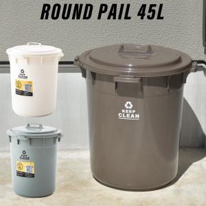 ラウンドペール 45L ゴミ箱 屋外 屋内 丸型 大容量 日本製 ふた付き 蓋付き ダストボックス おしゃれ インテリア|kurashikan
