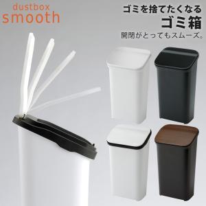 ゴミ箱 ダストボックス 20L 日本製 プッシュ式 ふた付き おしゃれ スリム キッチン ダストボックス トラッシュカン ゴミ箱 ごみ箱|kurashikan