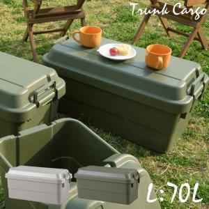 TC-70 トランク カーゴ 70L 収納ボックス プラスチック フタ付き コンテナ 蓋付き収納ボックス トランク 収納|kurashikan