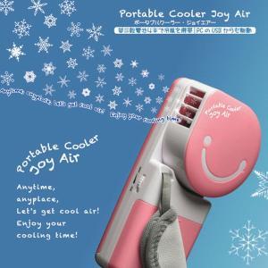 ハンディクーラー USB扇風機 おしゃれ 携帯扇風機 電池扇風機 ミニ扇風機 ミスト扇風機 卓上 携帯冷風機 静音 ハンディミスト かわいい 手持ち ミニファン|kurashikan