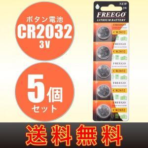 CR2032 3V ボタン電池 5個セット 長持ち ボタン電池 cr2032 電池 ボタン ゲーム電池 キャンドル電池 ラジオ電池 リモコン電池|kurashikan
