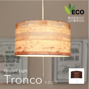 ペンダントライト TRONCO トロンコ 2灯 天井照明 布 木目プリント リビング ダイニング LED対応 電球付 インテリア照明(メーカー直送、代金引き不可)|kurashikan
