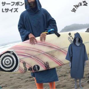 サーフポンチョ お着替えポンチョ ネイビー L 男女兼用 速乾 吸水 防寒 日よけ サーフィン ボディボード 海水浴 プール タオル|kurashikan
